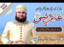 Zameen Meli Nahi Hoti - Hafiz Ahmed Raza Qadri   New Naat 2018