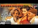 Naa Pantaa Kano  Kuluku  Kannada HD Video Song 2017GaddappaCentury GowdaThara ShuklaS. Narayan
