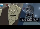 ЗАКЛЮЧЕНИЕ Эпизод 1 Каннибал Confinement Ep1 The Cannibal Русский перевод
