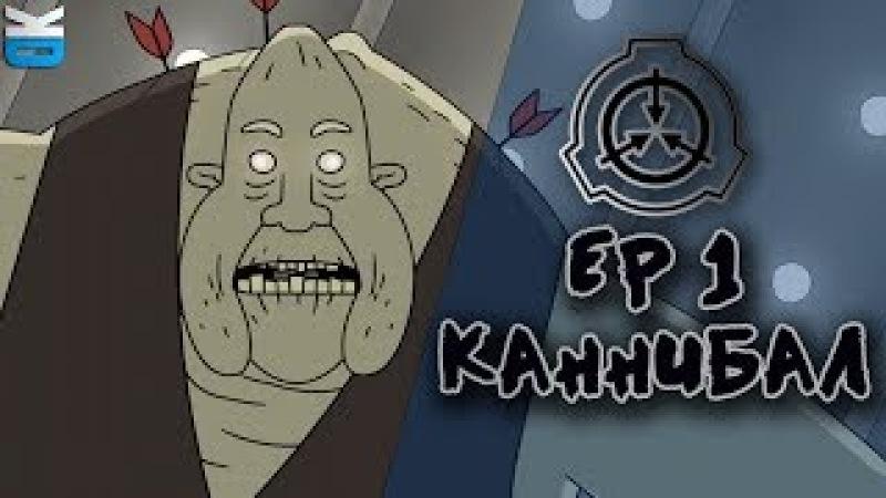 ЗАКЛЮЧЕНИЕ Эпизод 1: Каннибал \ Confinement Ep1: The Cannibal [Русский перевод]
