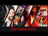 ТОП 6 САМЫХ КРУТЫХ ФИЛЬМОВ 2018