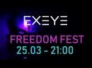 EXEYE | 25 МАРТА | FREEDOM FEST