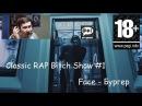 Classic RAP Bitch Show 1 FACE - Бургер