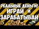 Реальный Заработок! Лучшие Игры с Выводом денег без Вложений