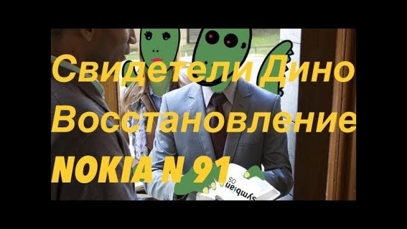 Свидетели Дино - Восстановление Nokia n 91 (Отличный гайд)
