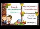 ЕГЭ 2017 Русский язык Вопросы 18 Сложноподчинённые предложения Знаки препинания в них