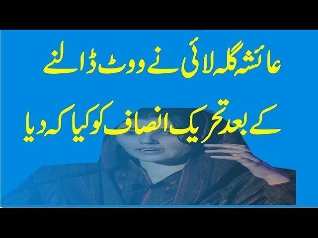 Ayesha gulalai talking about pti and again exposed imran khan
