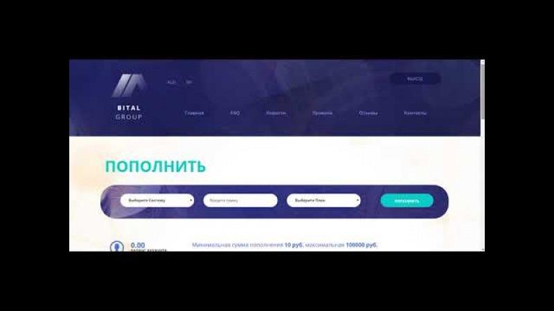 BITAL GROUP новый фаст 150% за 24 ЧАСА УСПЕЙ НА КРУГ