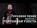 Горловое пение   Выпуск 4   Гортанная узость