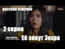 Ее имя Зехра 2 серия русская озвучка (новый 2018 г тур сериал)