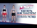 Как есть и не толстеть Расследование Workout Серия 5 Workout Будь в форме
