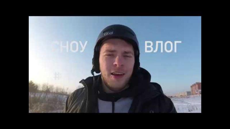 СНОУВЛОГ1 - Северский сноупарк