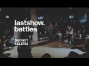 Lastshow.battles hip-hop 1x1 | 1/8 of final | Gadget vs. Valeria