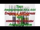 Тест Аккумуляторов АА и ААА Enelong с Али экспресс или известные бренды аккумулято