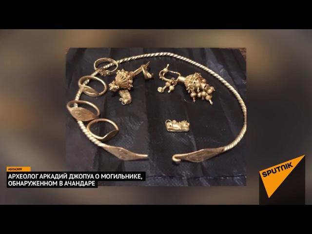 Тайна сокровищ из Ачандары: археолог оценил богатую находку из абхазского села