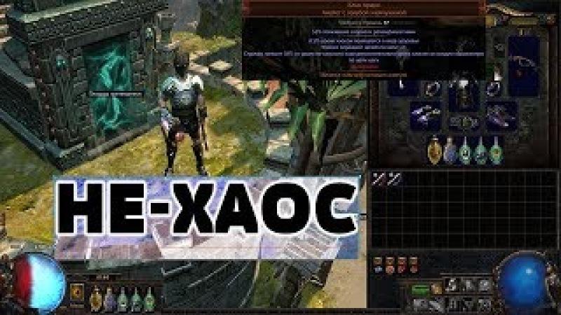 Path of Exile - [3.1] НЕ-ХАОС, читерский билд с новым видом урона под ХК!