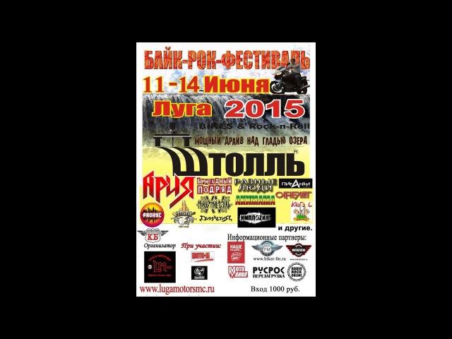Юбилейный байк рок фестиваль Штолль 11.06.2015 Ирония