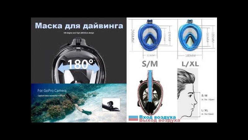 Подводная маска для плавания. Маска для дайвинга. Маска для GoPro, Xiaomi YI, Eken