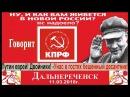 Дикий десантник у нас в гостях Путин еврей разговор о двойниках путина