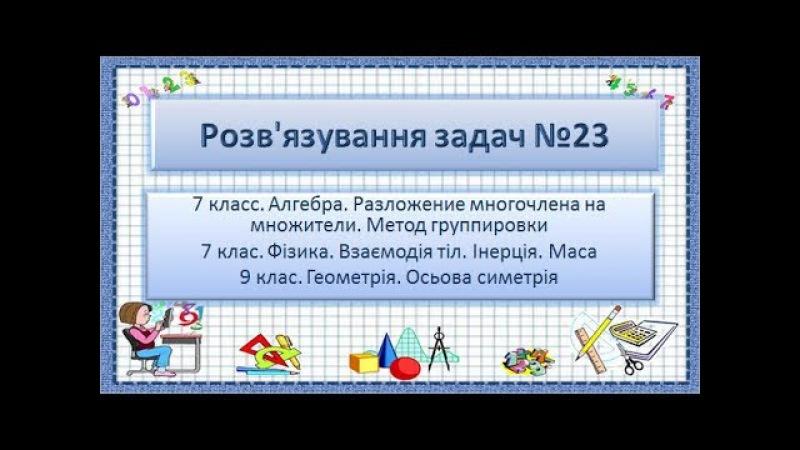 ГДЗ №23. Алгебра 7. Фізика 7. Геометрія 9