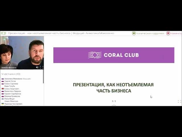 01,01,2018 Анжелика и Олег Моисеенко Презентация как часть бизнеса!