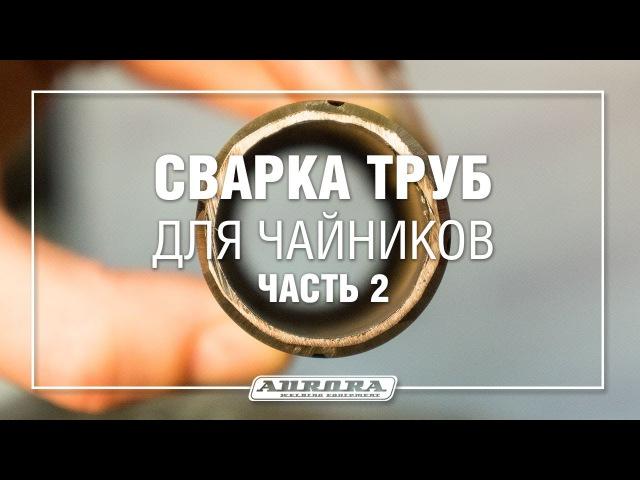 Сварка труб для чайников Ч.2 (2/5) cdfhrf nhe, lkz xfqybrjd x.2 (2/5)