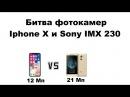 Битва iphone x против sony imx230 Сравнение мобильных камер