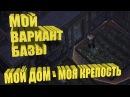 МОЙ ВАРИАНТ ОБУСТРОЙСТВА БАЗЫ! МОЙ ДОМ - МОЯ КРЕПОСТЬ! - Grim Soul Dark Fantasy Survival