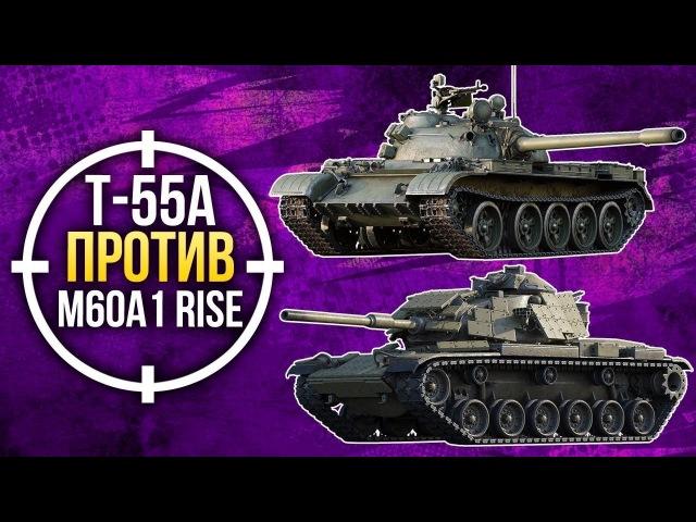💥 War Thunder. Т-55А против M60A1 RISE