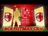 FIFA 18 ЭРРЕРА 86 И ДРУГИЕ СБЧ FUTMAS