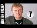 Доктор Рихтер 7 серия (2017) Мелодрама драма фильм сериал
