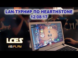 Лан-турнир LCES по HEARTHSTONE в Re:play [Видеоотчет]