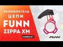 Успокоитель цепи Funn Zippa XM Обзор