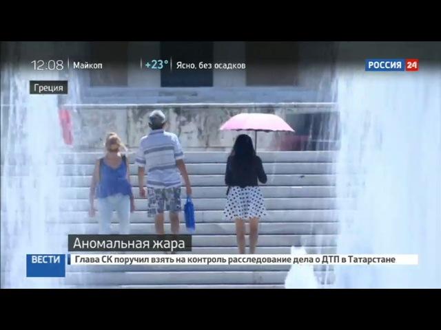 Новости на Россия 24 45 9 градуса в тени аномальная жара поставила рекорд в Греции