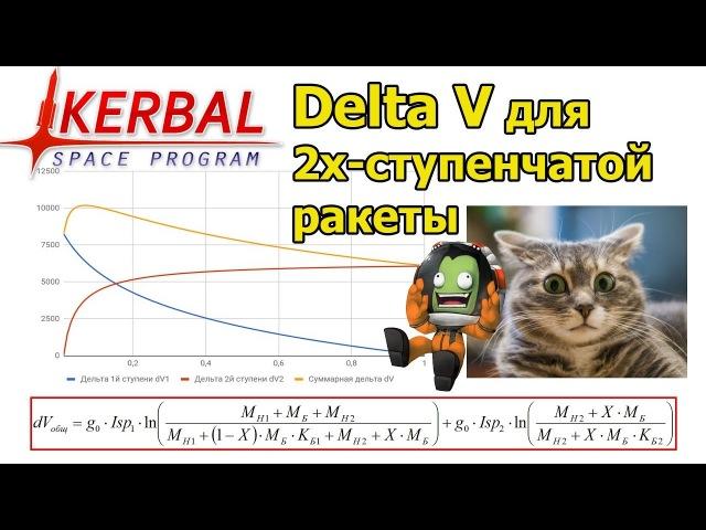 Kerbal Space Program: Delta V и оптимальные пропорции для 2х-ступенчатой ракеты в KSP RO RSS