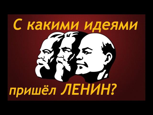 Ленинский манифест. У пролетариата нет отечества! / Комментарии Евгения Фёдорова