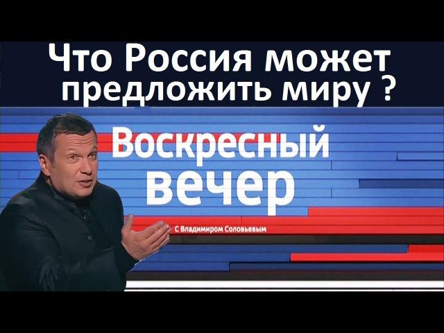 Что Россия может предложить миру? Сергей Кургинян в программе Воскресный вечер, часть 3 от 09.07.2017