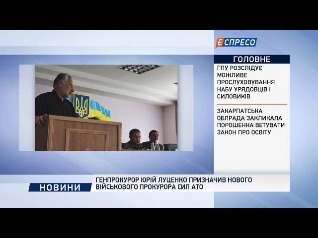 Генпрокурор Юрій Луценко призначив нового військового прокурора сил АТО
