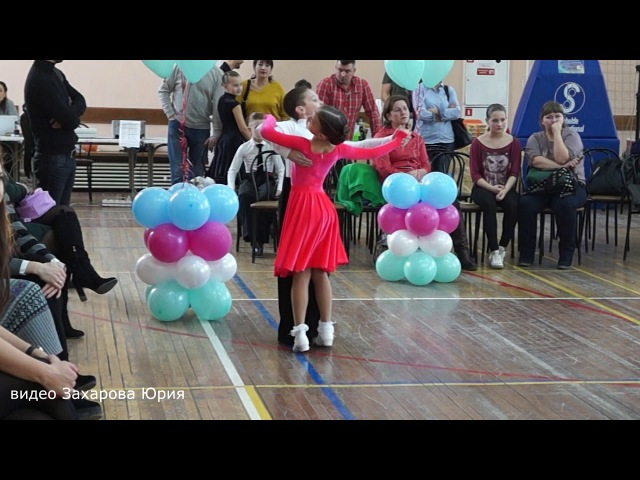 Танцуют в категории Дети-2 Стандарт (3 танца) (E класс) Захаров Степан и Крапивина Арина пара № 15