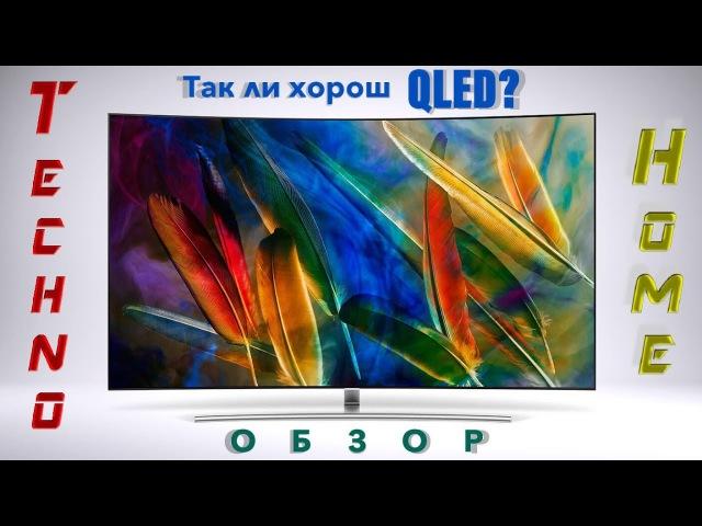Так ли хорош Qled? Обзор на QE55Q7FAMUXRU SMART TV, UHD, 4K, HDR1500. ( xe8577 , xe8096 and Oled )!