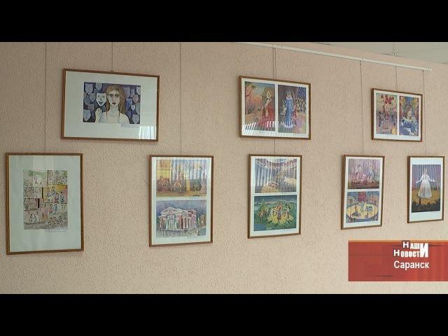 В Саранске открылась XXVII передвижная международная выставка детских рисунков Я вижу мир