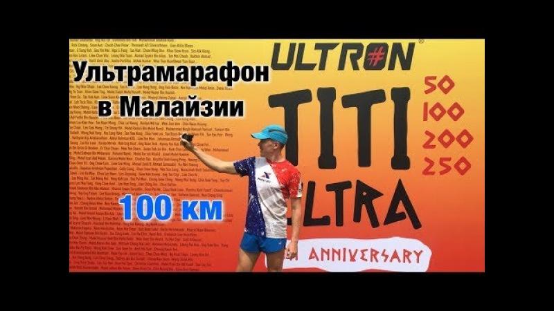 Ультрамарафон 100 км в Малайзии. Ultron TITI ULTRA 2018.
