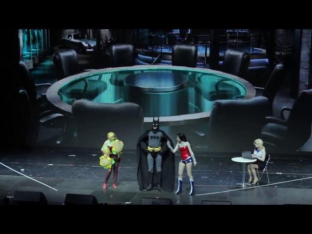 Косплей-сценка по Лиге справедливости Убрать за 60 секунд (DC Comics)