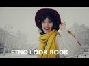 Этно стиль в одежде 👘ETNO Look Book👒👗👠 Создаем стильные этно образы с Марией Пион