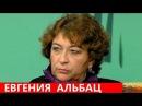 Евгения Альбац Особое мнение 20 02 2018 Эхо Москвы