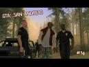 GTA: San Andreas (Прохождение) ● ТАНЦЫ, КАФЕШКИ И УБИЙСТВА СВИДЕТЕЛЕЙ ● 14