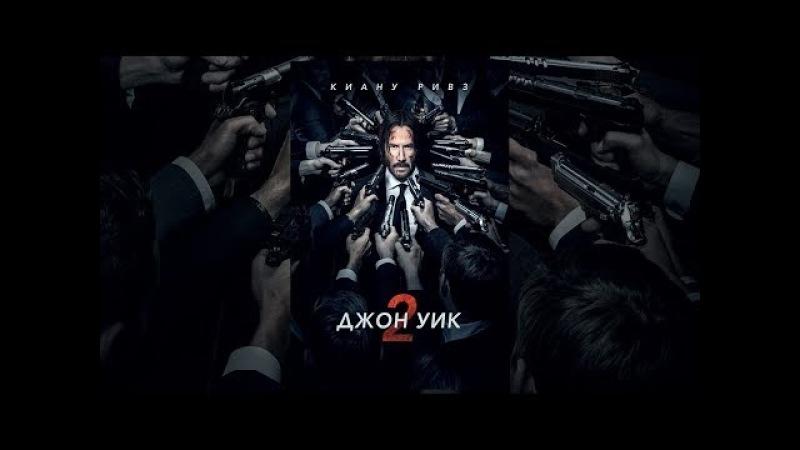Джон Уик 2 (2017) | John Wick: Chapter Two | Фильм в HD » Freewka.com - Смотреть онлайн в хорощем качестве