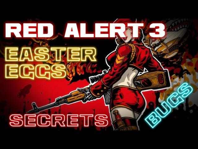 [Red Alert 3/Uprising] - ВСЕ Пасхалки, Секреты, Баги |1| (All Secrets, Easter Eggs, Bugs)