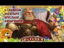Аудиосказка О славном богатыре Еруслане Лазаревиче Русские народные сказки