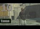 Прохождение Assassin's Creed — Часть 10: Талал [1080p 60 FPS]